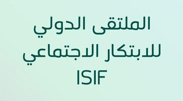 الملتقى الدولي للابتكار الاجتماعي ISIF